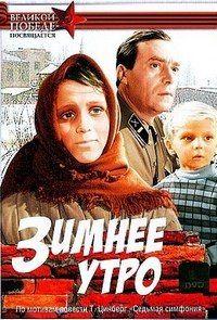 Зимнее утро 1966 смотреть онлайн бесплатно