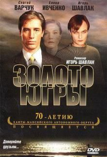 Золото Югры 2001 смотреть онлайн бесплатно