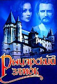 Рыцарский замок 1990 смотреть онлайн бесплатно