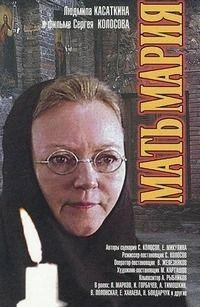 Мать Мария 1982 смотреть онлайн бесплатно