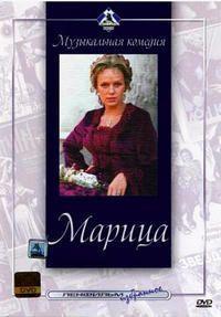 Марица 1985 смотреть онлайн бесплатно