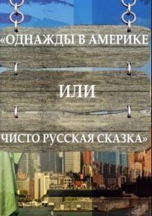 Однажды в Америке или чисто русская сказка 2019 смотреть онлайн бесплатно