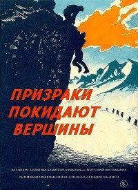 Призраки покидают вершины 1955 смотреть онлайн бесплатно