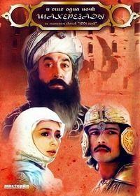 И еще одна ночь Шахерезады 1985 смотреть онлайн бесплатно