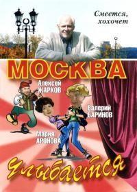 Москва улыбается 2008 смотреть онлайн бесплатно