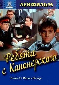 Ребята с Канонерского 1960 смотреть онлайн бесплатно