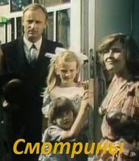 Смотрины 1984 смотреть онлайн бесплатно