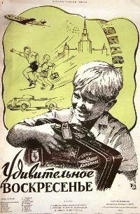 Удивительное воскресенье 1957 смотреть онлайн бесплатно