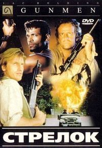 Стрелок (Люди с оружием в руках) 1993 смотреть онлайн бесплатно
