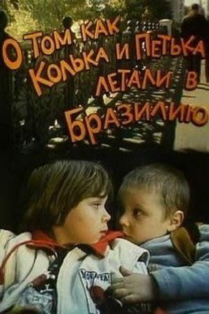 О том, как Колька и Петька летали в Бразилию 1998 смотреть онлайн бесплатно