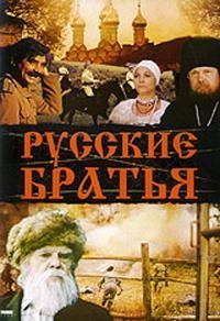 Русские братья 1991 смотреть онлайн бесплатно
