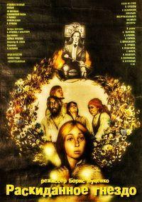 Раскиданное гнездо 1981 смотреть онлайн бесплатно