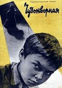 Чудотворная 1960 смотреть онлайн бесплатно