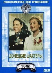 Донецкие шахтёры 1951 смотреть онлайн бесплатно