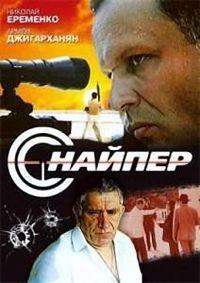 Снайпер 1991 смотреть онлайн бесплатно