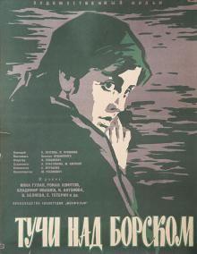 Тучи над Борском 1960 смотреть онлайн бесплатно