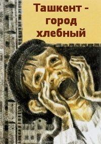 Ташкент - город хлебный 1967 смотреть онлайн бесплатно