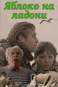 Яблоко на ладони 1981 смотреть онлайн бесплатно