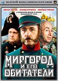 Миргород и его обитатели 1983 смотреть онлайн бесплатно