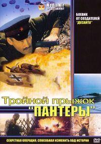 Тройной прыжок «Пантеры» 1986 смотреть онлайн бесплатно