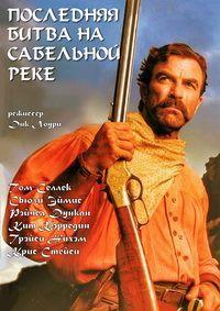 Последняя битва на Сабельной реке 1997 смотреть онлайн бесплатно