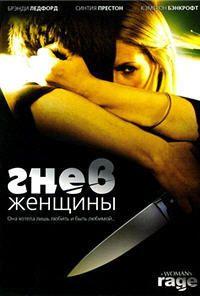 Гнев женщины 2008 смотреть онлайн бесплатно