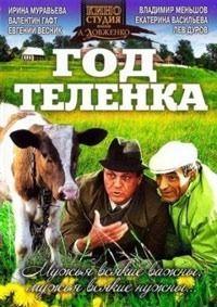 Год теленка 1986 смотреть онлайн бесплатно