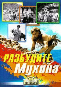 Разбудите Мухина! 1967 смотреть онлайн бесплатно