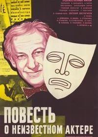 Повесть о неизвестном актере 1976 смотреть онлайн бесплатно