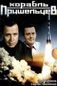 Корабль пришельцев 1985 смотреть онлайн бесплатно
