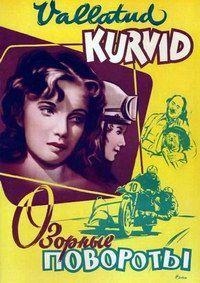 Озорные повороты (Vallatud kurvid) 1959 смотреть онлайн бесплатно