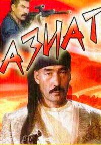 Азиат 1991 смотреть онлайн бесплатно