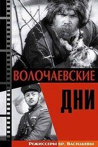 Волочаевские дни 1937 смотреть онлайн бесплатно