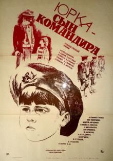 Юрка – сын командира 1984 смотреть онлайн бесплатно