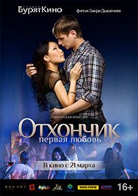 Отхончик. Первая любовь 2013 смотреть онлайн бесплатно