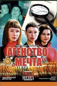 """Агентство """"Мечта"""" 2008 смотреть онлайн бесплатно"""