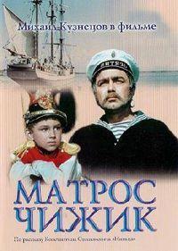 Матрос Чижик 1955 смотреть онлайн бесплатно