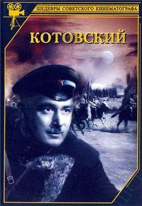 Котовский 1942 смотреть онлайн бесплатно
