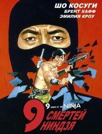 9 смертей ниндзя 1985 смотреть онлайн бесплатно