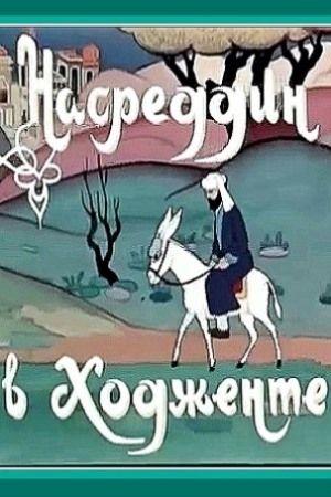 Насреддин в Ходженте, или Очарованный принц 1959 смотреть онлайн бесплатно