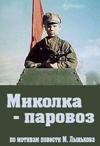 Миколка-паровоз 1956 смотреть онлайн бесплатно