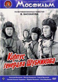 Корпус генерала Шубникова 1980 смотреть онлайн бесплатно