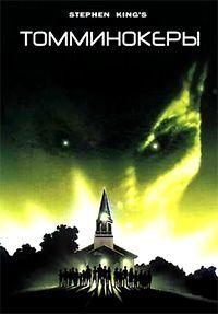 Томминокеры (Странные гости, Проклятие подземных призраков) 1993 смотреть онлайн бесплатно