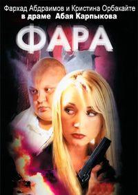 Фара 1999 смотреть онлайн бесплатно