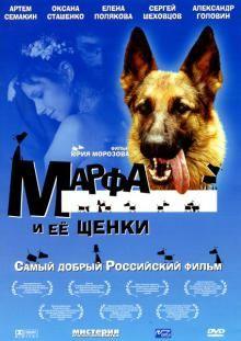 Марфа и ее щенки 2006 смотреть онлайн бесплатно