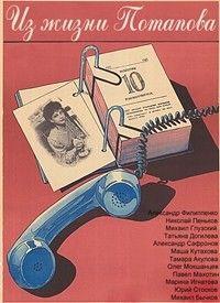 Из жизни Потапова 1985 смотреть онлайн бесплатно
