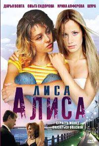 Лиса Алиса 2002 смотреть онлайн бесплатно