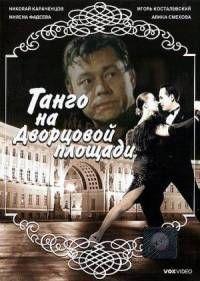 Танго на Дворцовой площади 1993 смотреть онлайн бесплатно