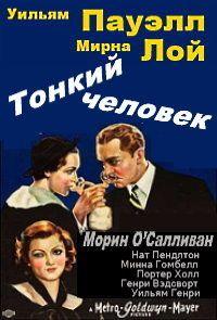 Тонкий человек 1934 смотреть онлайн бесплатно