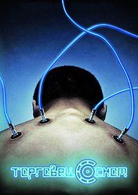 Торговец сном 2008 смотреть онлайн бесплатно